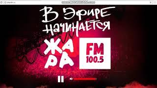 фрагмент эфира, песня и джингл на новом радио жара FM (25.05.2018)