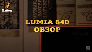 Обзор Mirosoft Lumia 640 от Buyon.ru