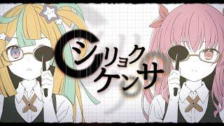 【歌ってみた】シリョクケンサ/covered by すたーべあ! 【Re:AcT/リアクト】