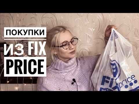 ПОКУПКИ ИЗ ФИКСПРАЙСА. Fix Price покупки