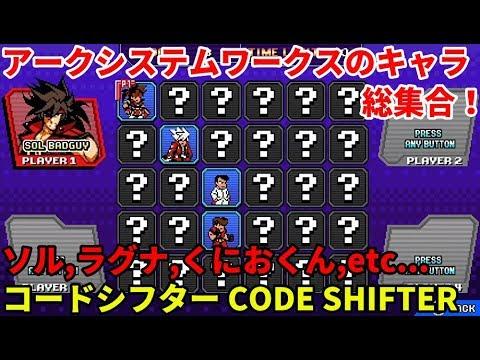 「コードシフター/Code Shifter」配信 その1