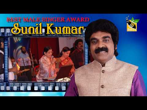 Best male singer Sunil kumar| Cochin Haneefa Film Award night 2018