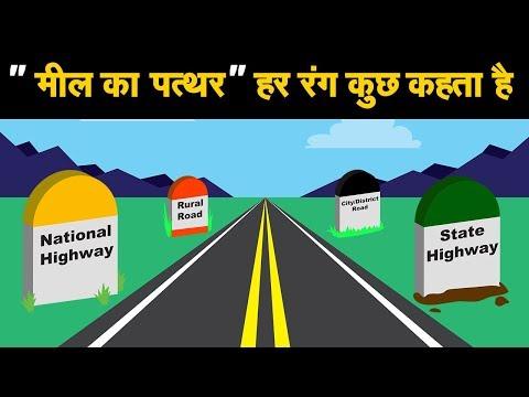 हर रंग कुछ कहता है | Milestone color |  Indian Highway | Highway Milestone Color |