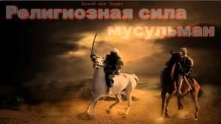 видео абу яхья крымский