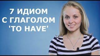 7 идиом с глаголом 'TO HAVE' | Видеоуроки английского языка