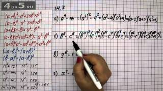 Упражнение 34.7. Алгебра 7 класс Мордкович А.Г.