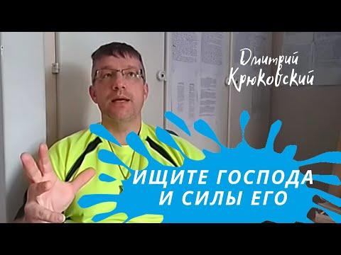 ИЩИТЕ ГОСПОДА И СИЛЫ ЕГО (пророческое наставление на 2020)...Дмитрий Крюковский