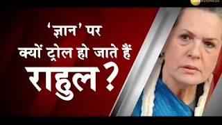 Congress President Rahul Gandhi trolled on
