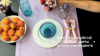Сервировка стола для всей семьи | Советы от Westwing