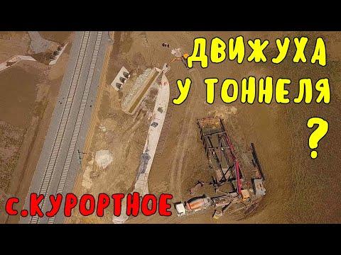 Крымский мост(май 2020)На Ж/Д у Северного портала поставили контррельс.Курортное село Курортное