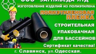 Пленка полиэтиленовая(, 2014-11-12T08:40:51.000Z)