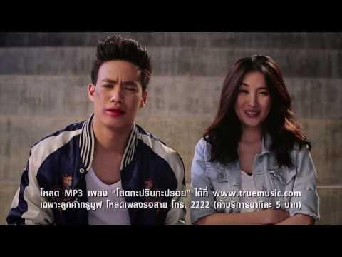 โสดกะปริบกะปรอย - ปอ อรรณพ (Official MV)