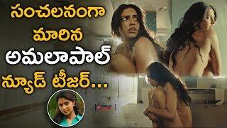 సంచలనంగా మారిన అమలాపాల్ న్యూడ్ టీజర్ Aame Movie Teaser Review in Telugu Amala Paul Rathnakumar