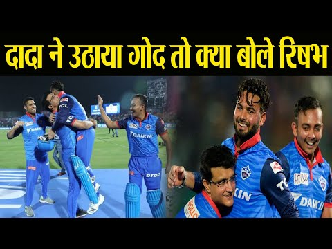 Rishbh Pant says these words as Sourav Ganguly lift him   वनइंड़िया हिंदी