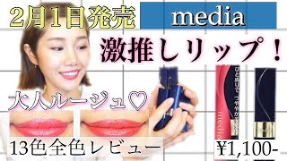 【メディア】新作ブライトアップルージュ全色スウォッチ!【プチプラ】