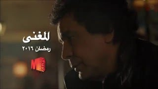 محمد منير فى اول برومو لمسلسه الجديد :هغنى لو ايه حصلى