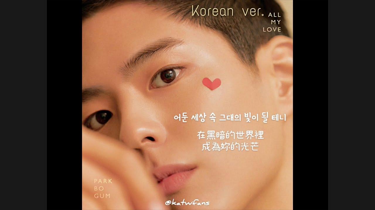 【中韓歌詞 Lyrics/가사】 朴寶劍 박보검 - All My Love  韓文版/Korean ver.(1080p)