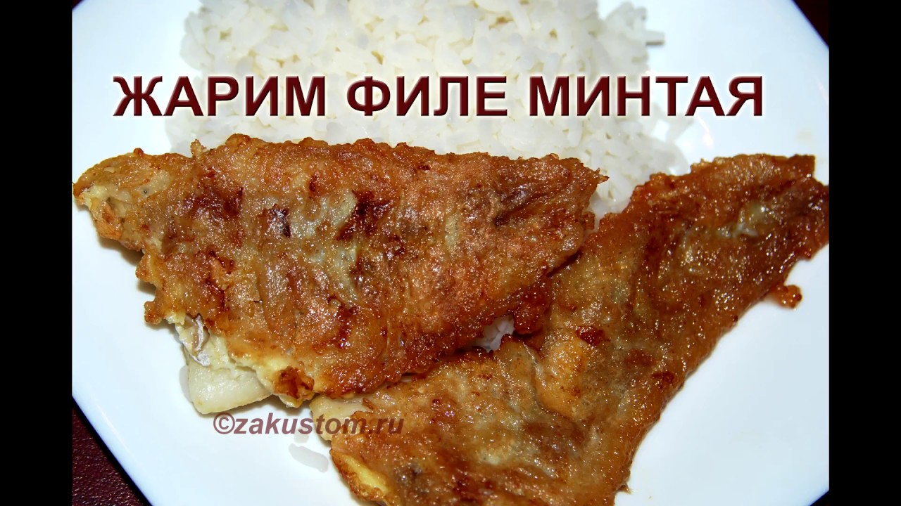 Как жарить филе рыбы на сковороде видео 6