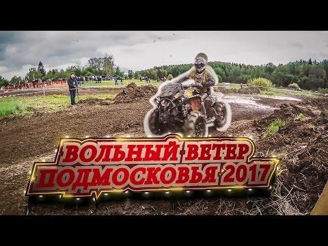 На фото Вольный ветер Подмосковья 2017 изображение