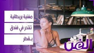 مغنية بريطانية تنتحر في فندق بـقطر
