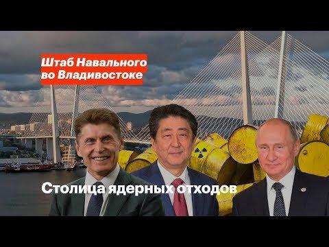 Столица ядерных отходов