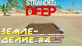 Stranded Deep прохождение. Как добыть воду часть 2. Как разжечь костёр второй раз. Земледелие #4