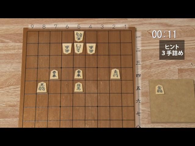ほっと詰め将棋 第715問 / Hot Tsume Shogi