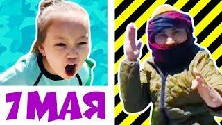 7 МАЯ - Адека и Аминка 😎 Девочки против Мальчиков ⚡ Boys VS Girls