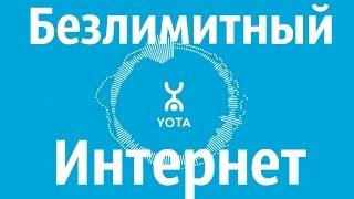 Почему YOTA Лучший мобильный оператор