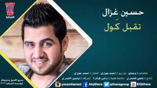 Hussain Ghazal - tqbl kol | حسين غزال - تقبل كول