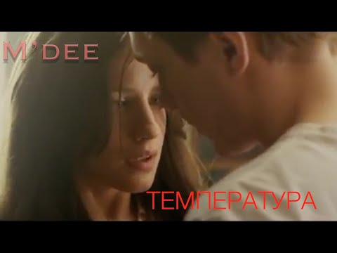 Смотреть клип M'Dee - Температура