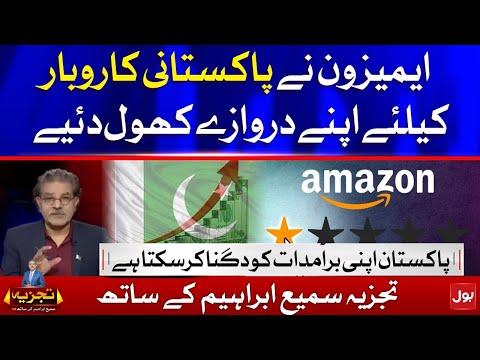 Amazon in Pakistan - Important Milestone
