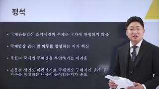 20. 대한민국 법원 판결과 국제법  (김지진)