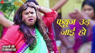फ्यूज उड़ जाई हो Full | Saiyaan Ji Dagabaaz | Dinesh Lal Yadav, Anjana Singh & Manoj Tiger