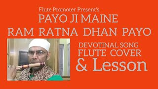 Payo Ji Maine Ram Ratan Dhan Payo | Flute Lesson With Improvised Flute Recital