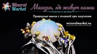 видео Ювелирные украшения с драгоценными камнями в интернет-магазине mineralmarket.ru