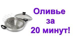 """Салат """"Оливье"""" за 20 минут в Сковороде ВОК от iCook!"""
