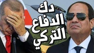 الطائرات المصرية تنقـض على قواعـد تركيا بعد مغادرة خلوصي اكار وزير الدفـاع التركي