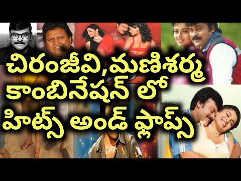 Chiranjeevi Mani Sharma Combination Movies List Hits And Flops