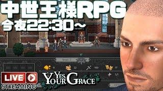 中世王様RPG Yes, Your Grace ゲーム実況プレイ 日本語 PC [Molotov Cocktail Gaming]