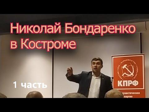Н.Бондаренко.Встреча с жителями г.Костромы