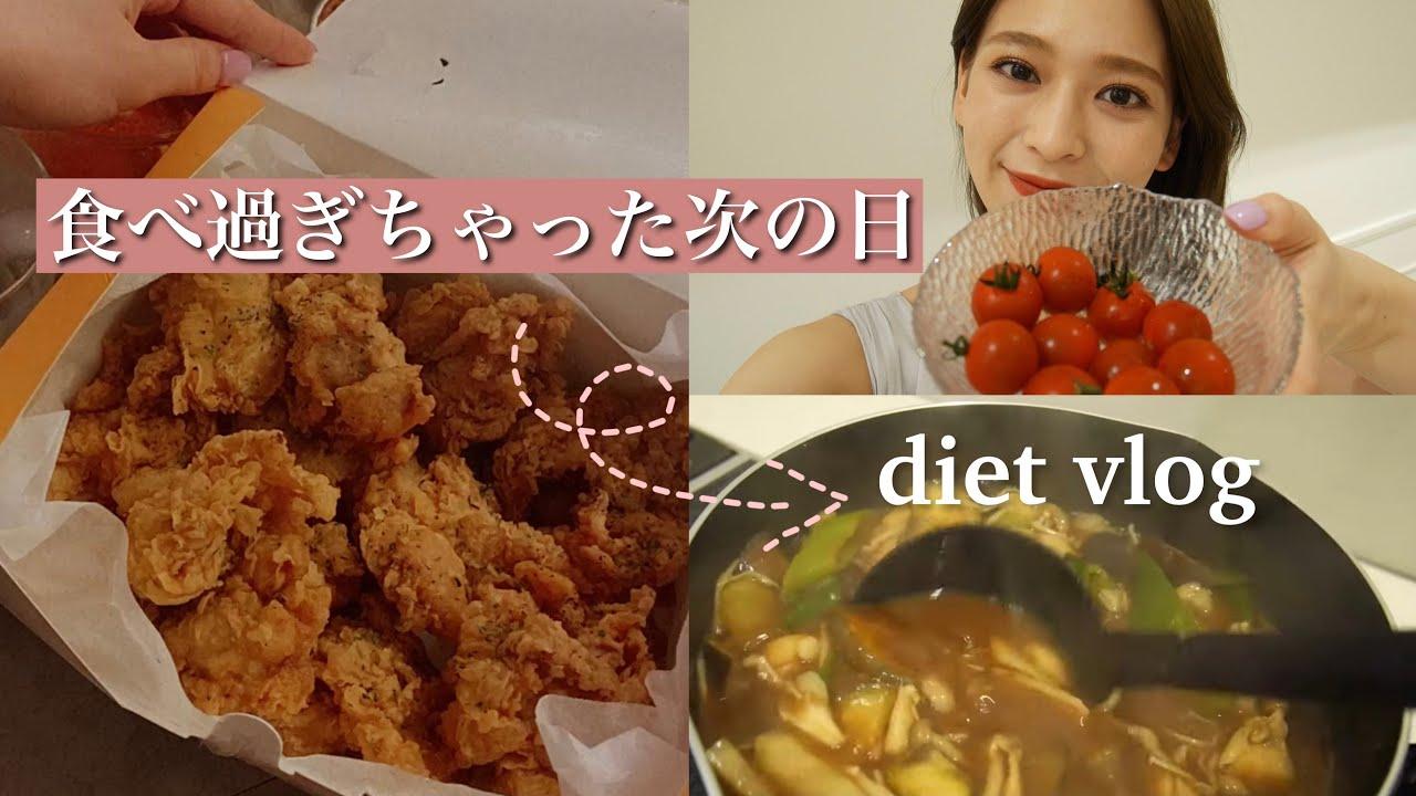 【ダイエット】大食い女子の体型維持/調整食/リセットご飯