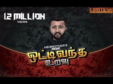 ottivanthe-uravu-|-ag-paranjothy-|-official-music-video-|-hb-brothers-|-senthamizh