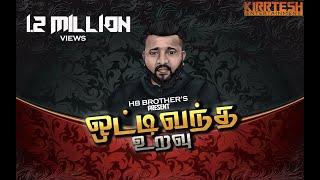 Ottivanthe Uravu | Paranjothy | Official Music Video | HB Brothers | Senthamizh