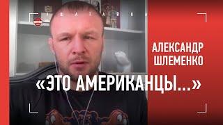 ШЛЕМЕНКО реакция на поступок Петра Яна / скандал на UFC 259
