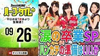 9月26日(火)のサッカーキング ハーフ・タイム(#SKHT)は、dropの番組...