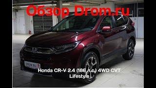 Honda CR-V 2017 2.4 (186 л.с.) 4WD CVT Lifestyle - видеообзор