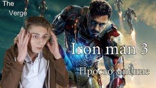 Мнение: Железный человек 3