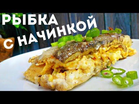 Рыба хек(минтай) запеченный в фольге с вкусной начинкой в духовке на ужин быстро и вкусно рецепт