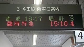 【JR東日本】どうなる?はまかいじ号~甲府発車と八王子到着発車